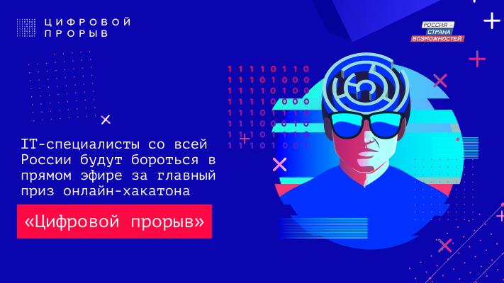 IT-специалисты Кубани поборются за главный приз онлайн-хакатона «Цифровой прорыв»
