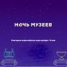 «Ночь музеев – 2020» на Кубани пройдет в режиме онлайн
