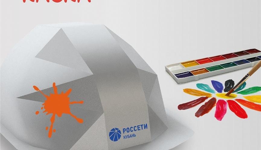 «Россети Кубань» объявляет детский творческий конкурс «МОЯ КАСКА»