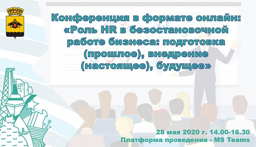 «Роль HR в безостановочной работе бизнеса: подготовка (прошлое), внедрение (настоящее), будущее»